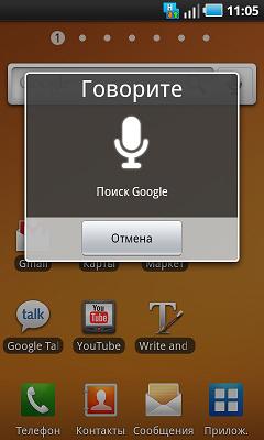 скачать голосовой поиск гугл для андроид