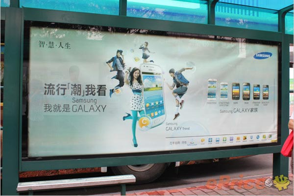 Publicité Samsung Galaxy Premier
