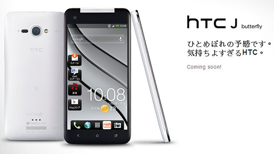 white-htc-j-butterfly