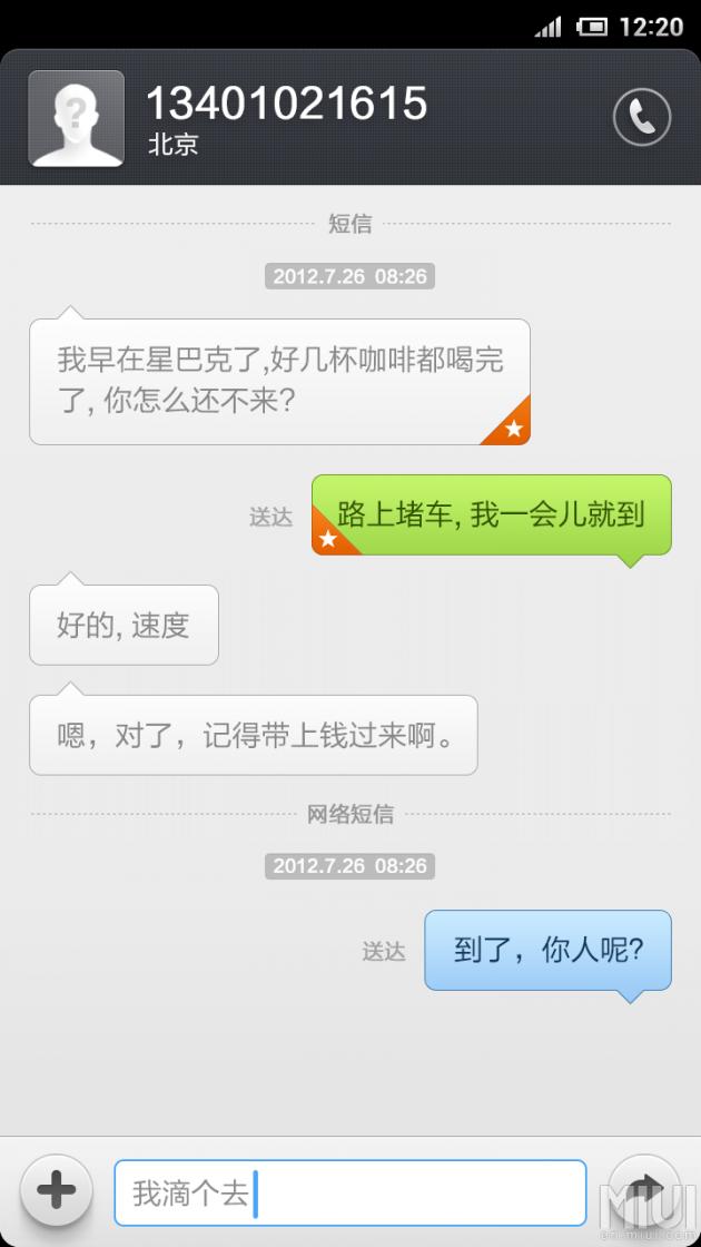 05_短信_6