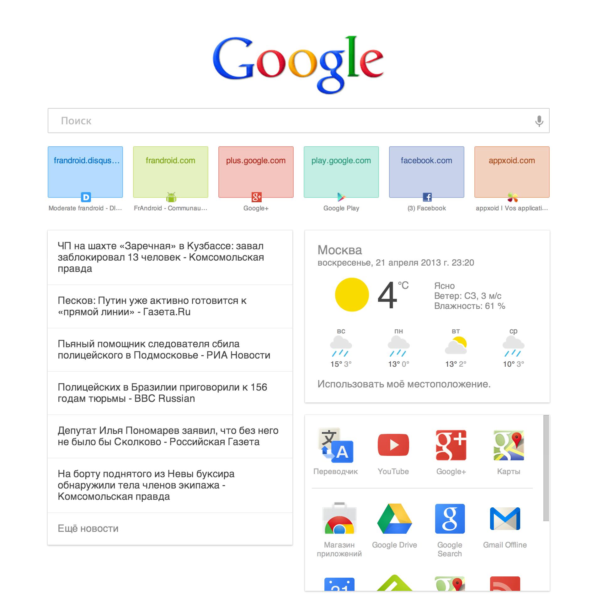 Google Now bientôt sur la page daccueil de Google