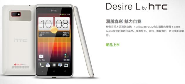 android htc desire l asie taïwan