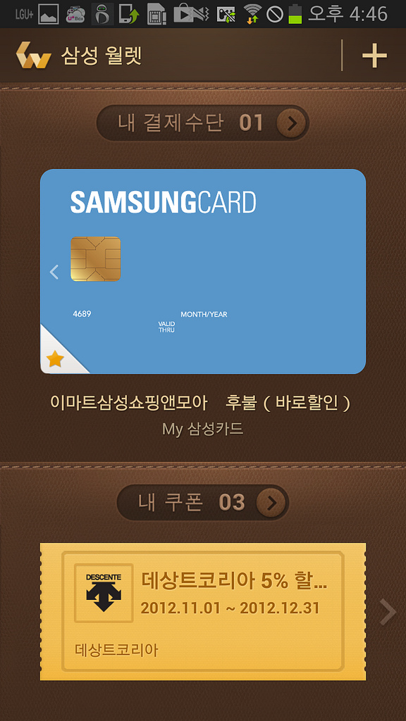 android samsung wallet corée