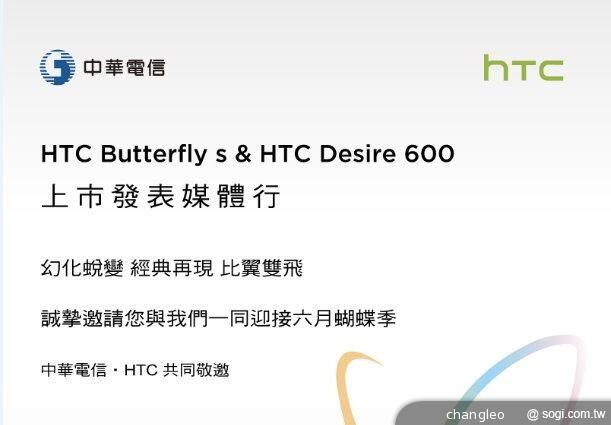 Evénement HTC