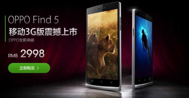 android-oppo-find-5-td-snapdragon-600