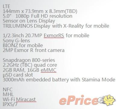 android-sony-xperia-i1-honami-spec