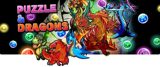 header-puzzle-dragons-e1352414844223
