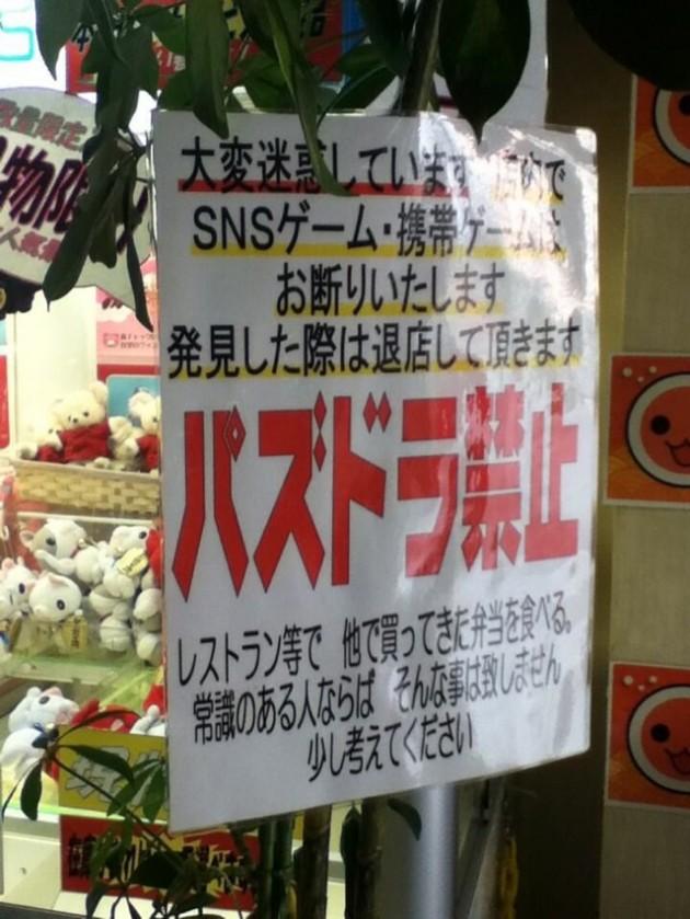ban arcade japan