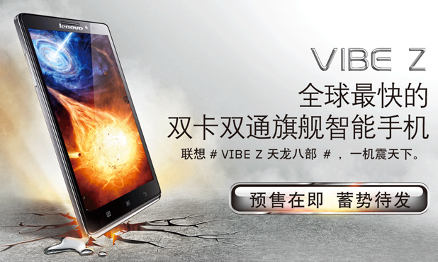 Lenovo-Vibe-Z-officialisation