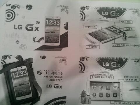 android lg gx image 0