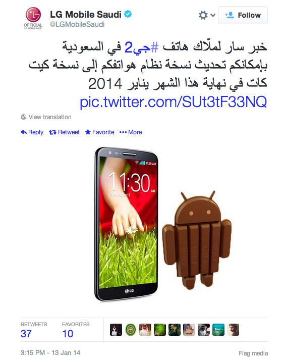 android 4.4 KitKat LG G2 mondiaux confirmés pour janvier 2014