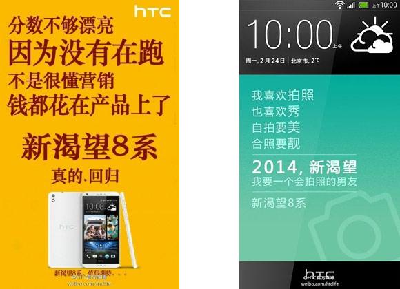 HTC-Desire-M8-Weibo-HTCLife