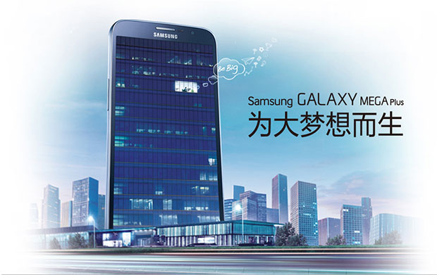 android samsung galaxy mega plus china chine image 01