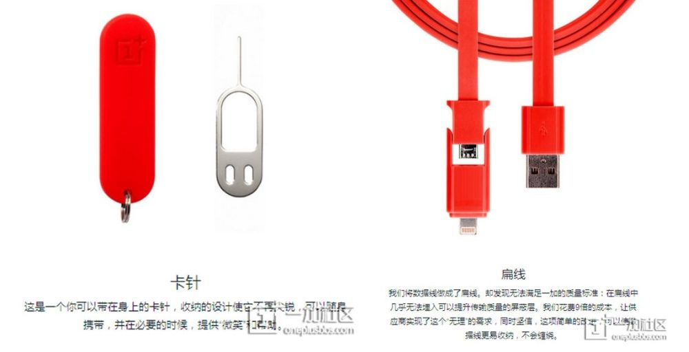 Android-OnePlus-One-Accessoires-Images-01