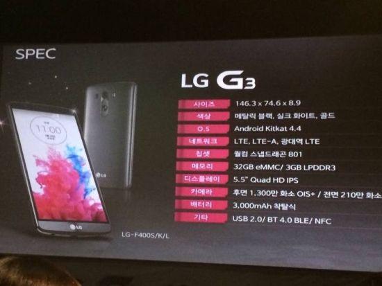 android lg g3 corée du sud image 02