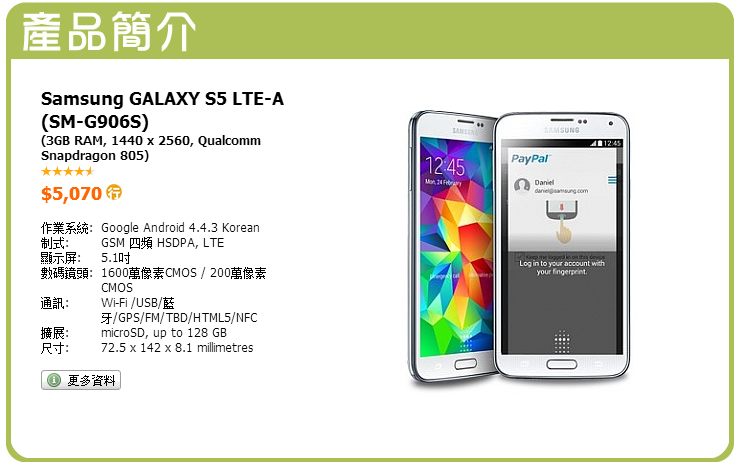 android samsung galaxy s5 advance lte-advanced image 02