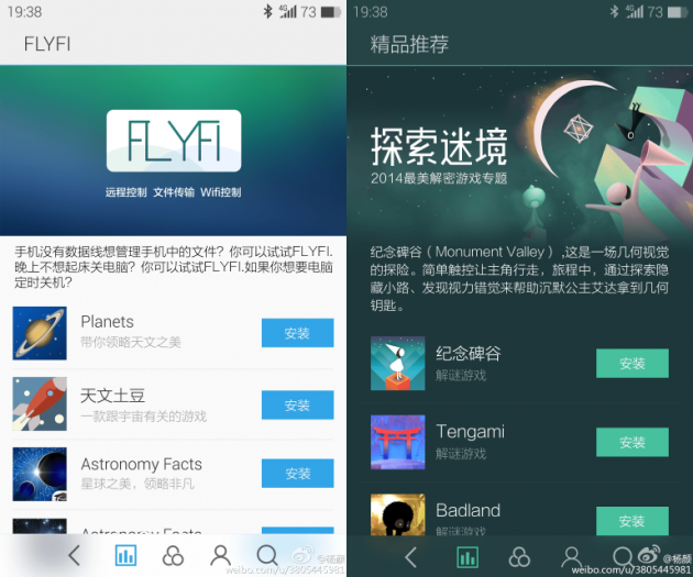 Meizu-MX4-screenshots