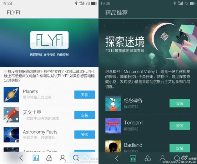 Meizu-MX4-screenshots