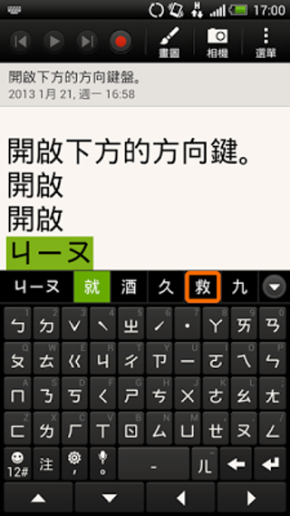 android htc sense input keyboard virtuel clavier virtuel image 01