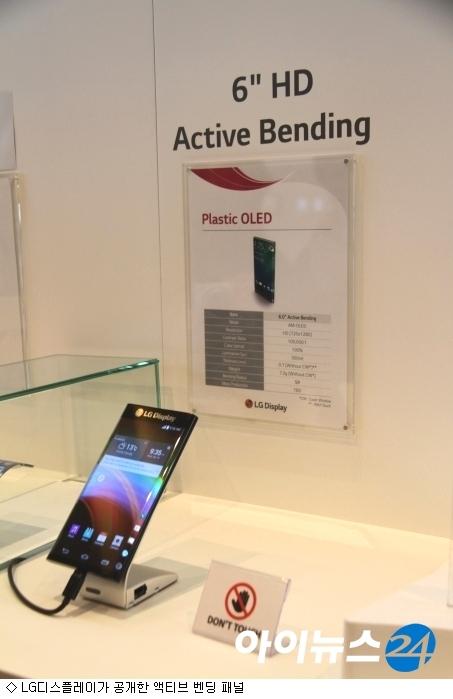 lg smartphone ecran courbe prototype ces 2015