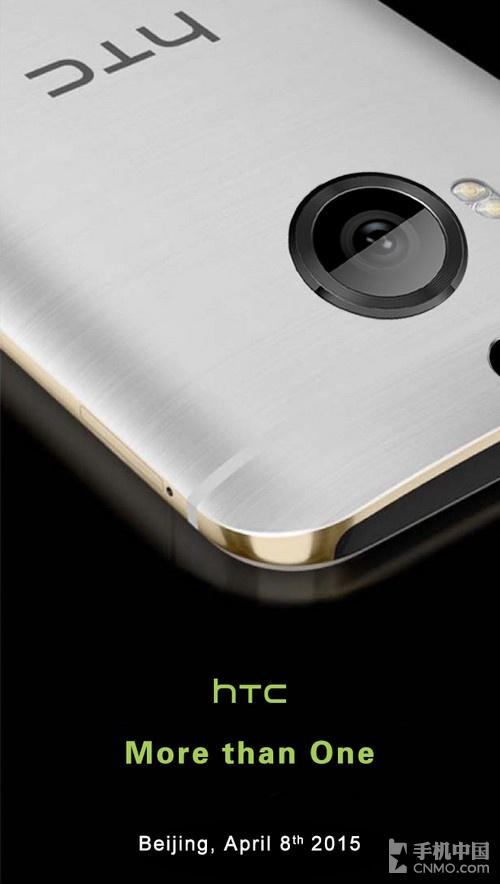 Invitation HTC One M9 Plus