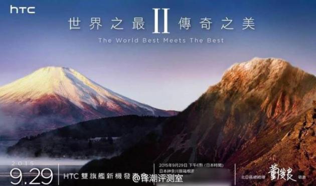 HTC invitation 29 septembre