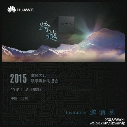 Invitation Huawei Kirin novembre