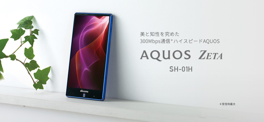 sharp_aquos_zeta_sh01h_1