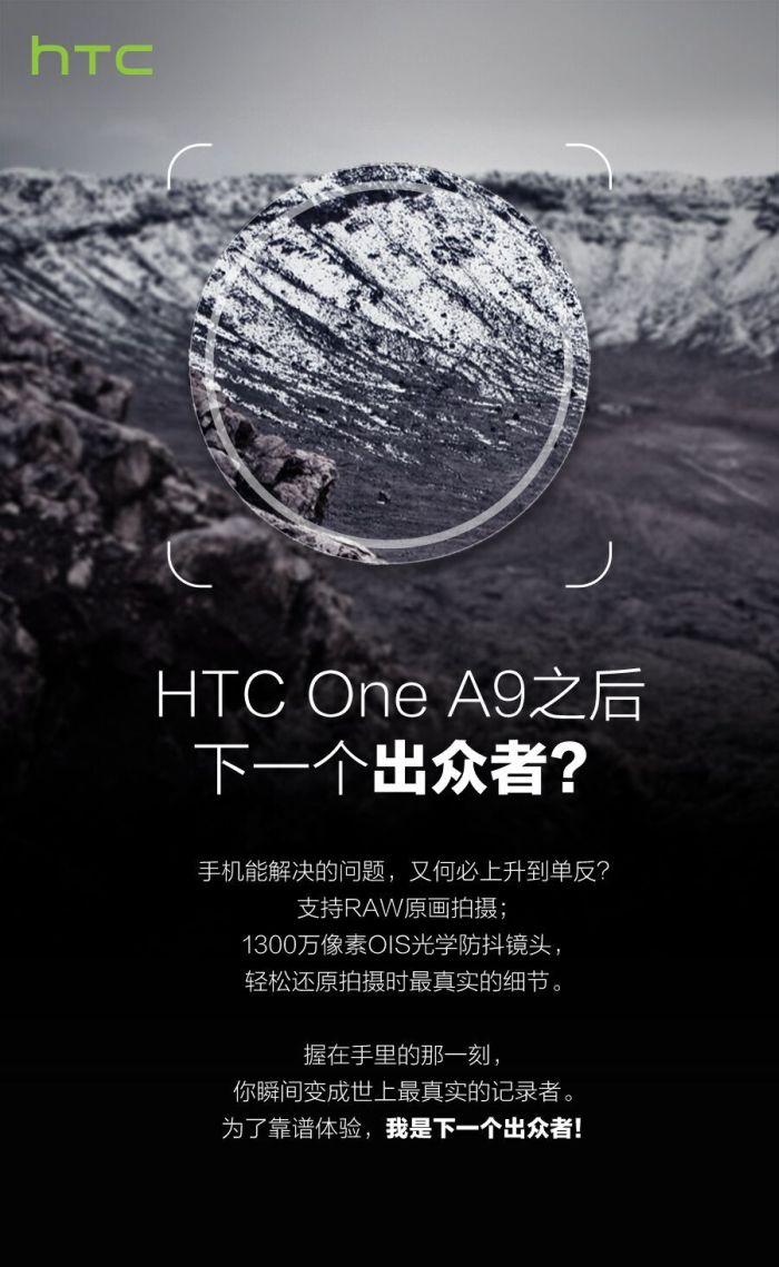 htc-one-x9-teaser