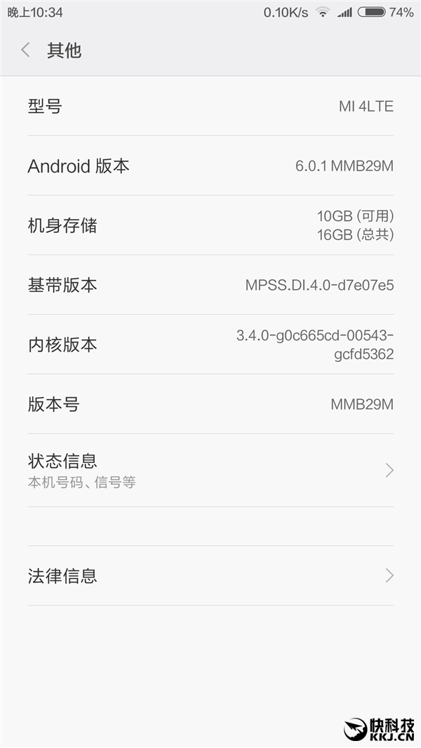 Xiaomi_Mi4_Android6.0.1_update_screenshot_012216_1