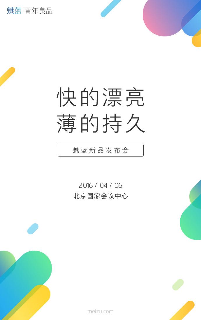 meizu-m3-note-invitation