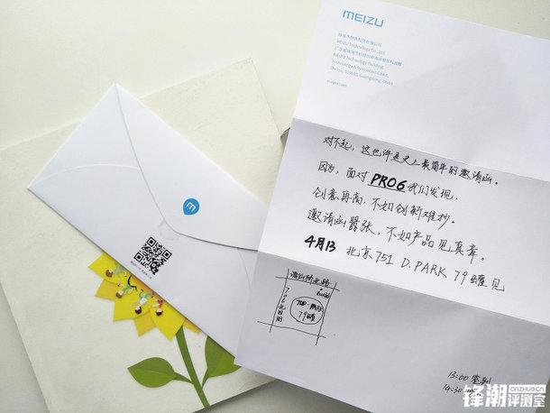 meizu-pro-6-invitation