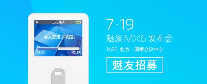 meizu pro 6 annonce 19 juillet