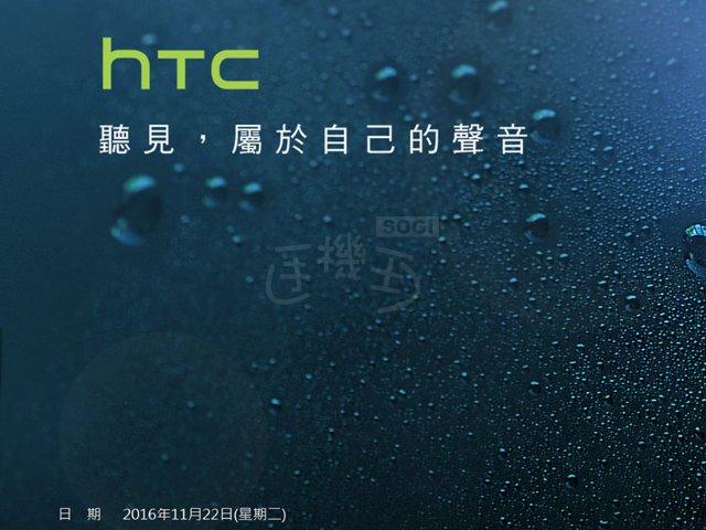 htc-10-evo-invitation-sogi