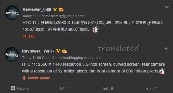 htc-11_weibo