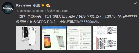 oneplus-3t-specs-leak-weibo
