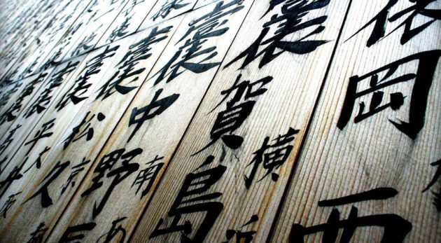 kanji-ideogramme-japon