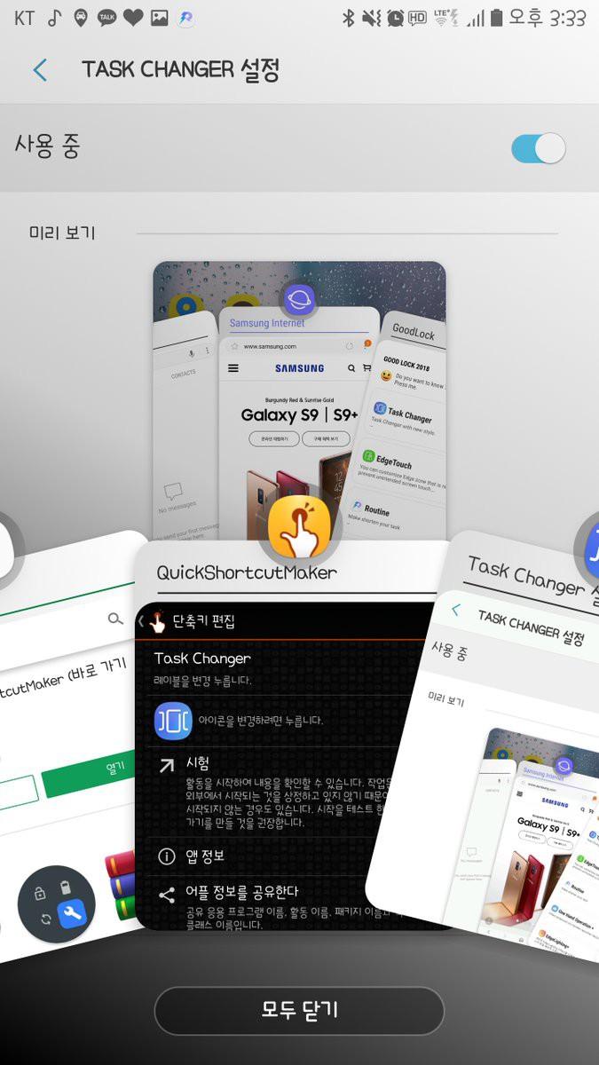Samsung Good Lock : de la personnalisation et de l
