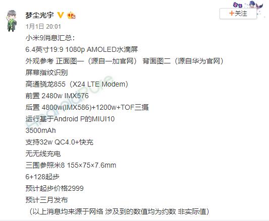 Xiaomi Mi 9 : l'intégralité de la fiche technique du nouveau haut de gamme aurait été révélée