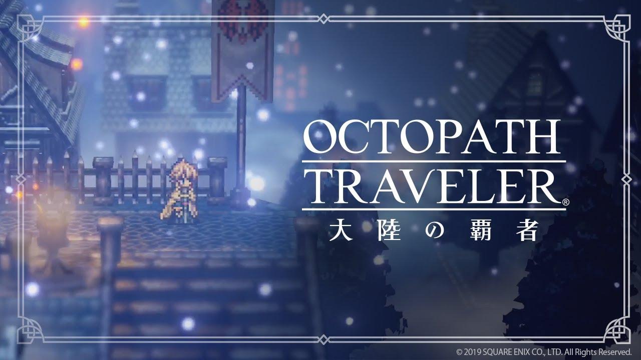 Octopath Traveler : l'exclusivité Nintendo Switch aura le droit à sa préquelle sur Android et iOS