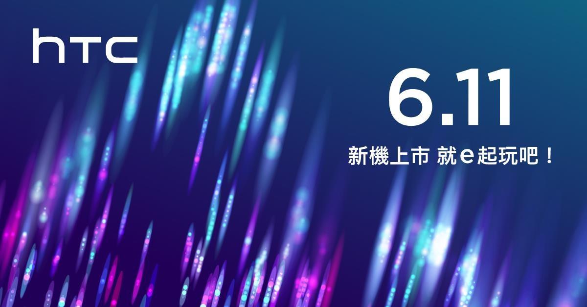 HTC n'est pas mort : un nouveau smartphone sera dévoilé le 11 juin