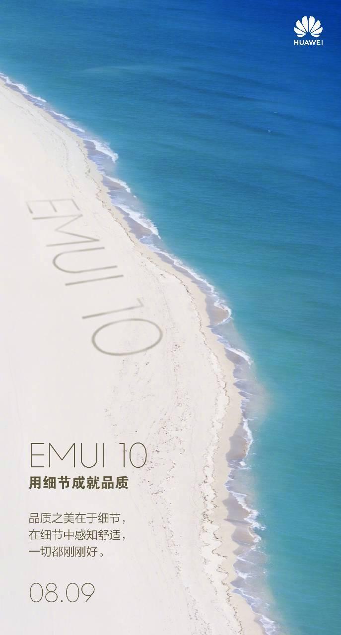 EMUI 10 : c'est officiel, la présentation aura lieu cette semaine