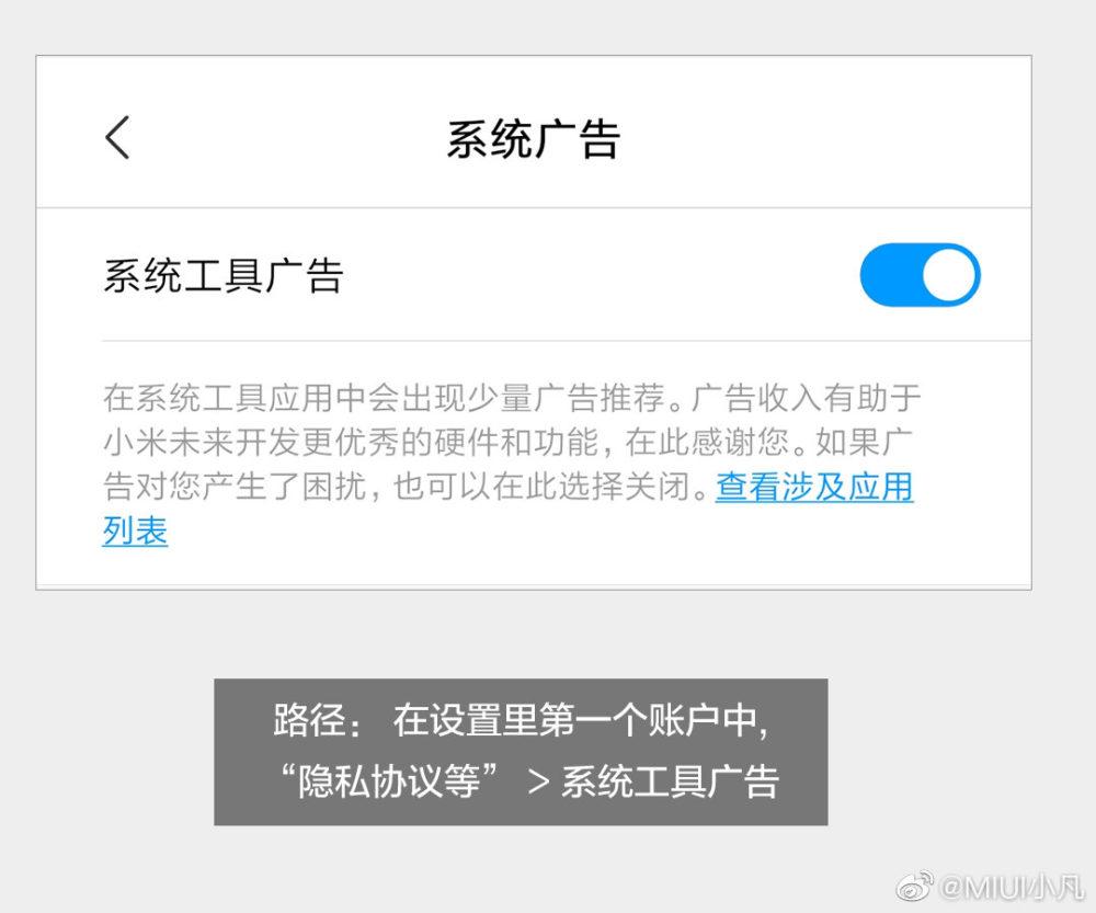 Xiaomi va vous permettre d'enlever les publicités sur MIUI