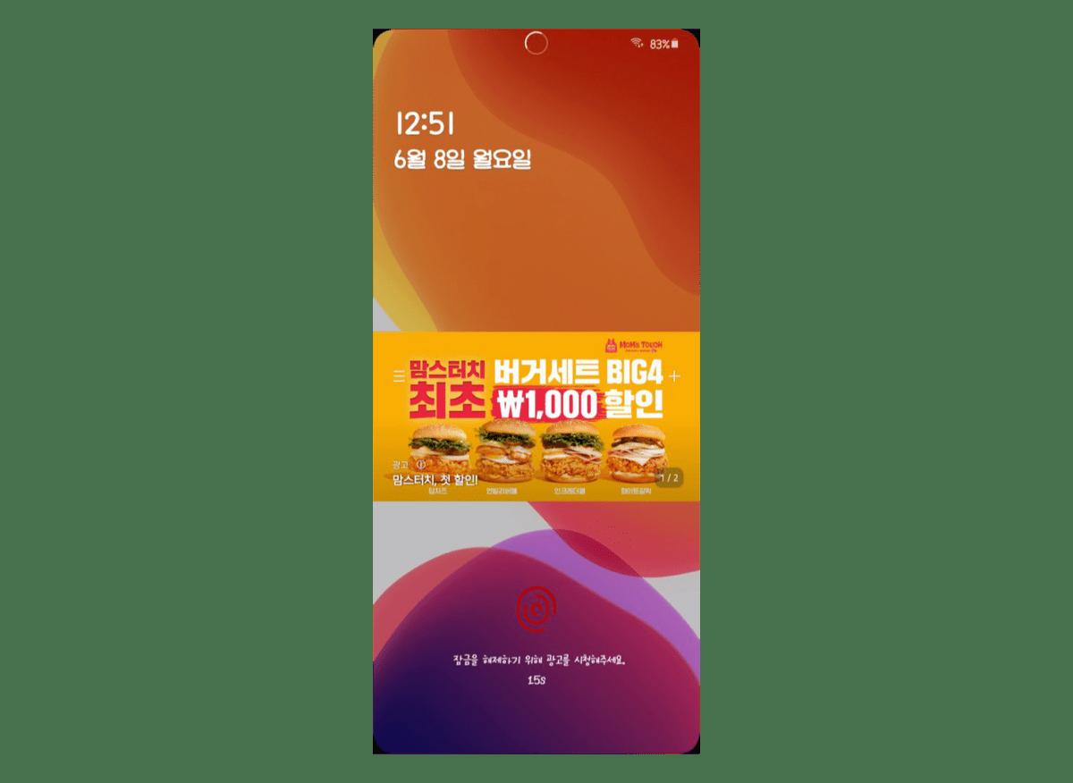 Publicité One UI 2.5