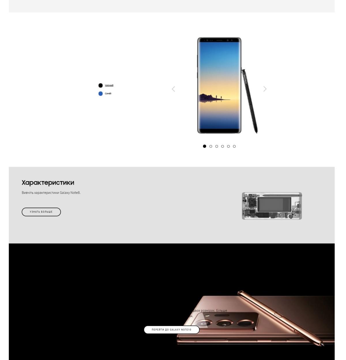 Capture d'écran de la page officielle du Galaxy Note8