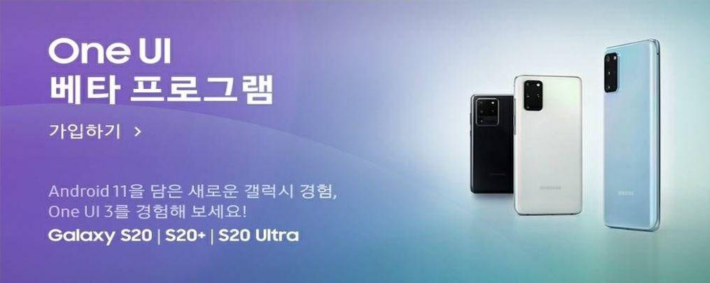 La bêta One UI 3.0 en Corée du Sud