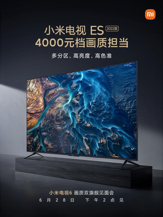 Le Xiaomi Mi TV ES2022