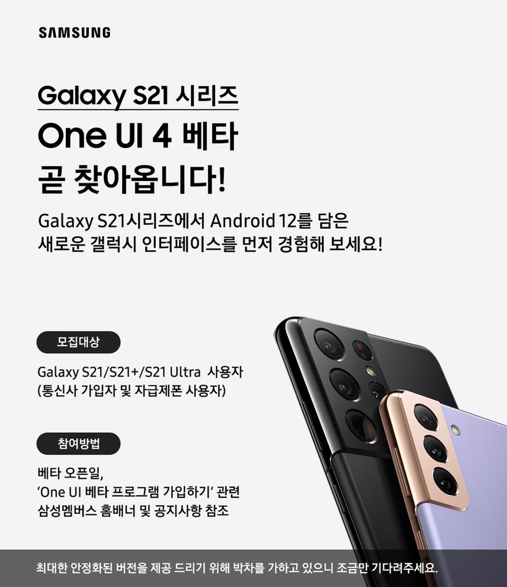 Le visuel explique juste que le programme bêta sera disponible via l'application Samsung Members